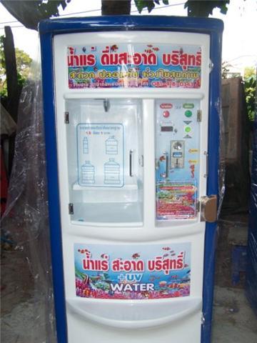 ตู้เติมเงินหยอดเหรียญ   เครื่องซักผ้าหยอดเหรียญ  ตู้น้ำดื่มหยอดเหรียญ  ตู้น้ำแร่หยอดเหรียญ
