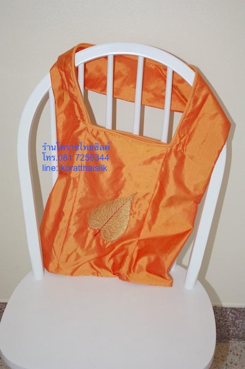 ย่ามผ้าไหมสีเหลืองส้ม ลายใบโพธิ์
