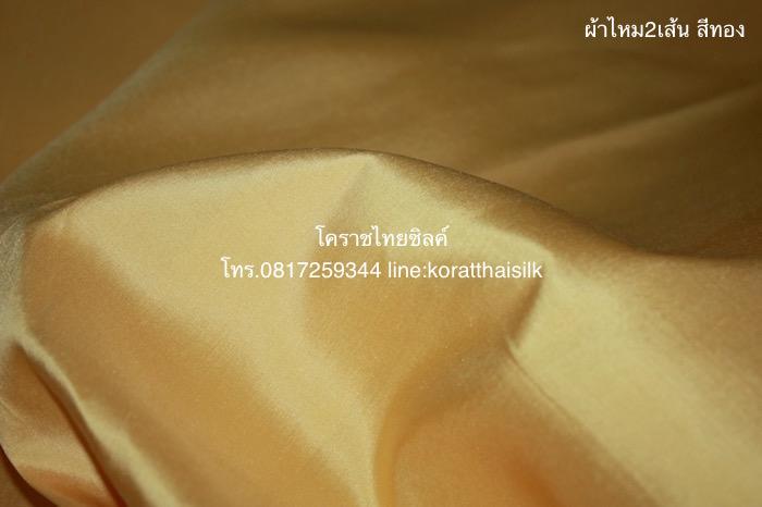 ผ้าไหม2เส้น สีทอง