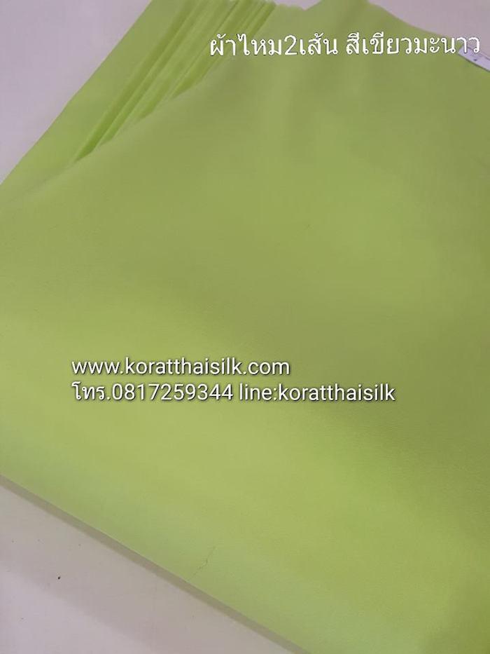 ผ้าไหม2เส้น สีเขียวมะนาว