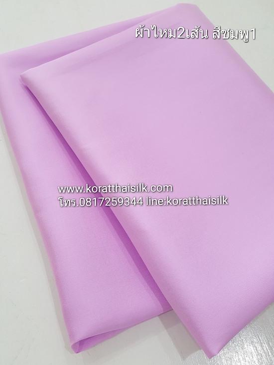 ผ้าไหม2เส้น สีชมพู1