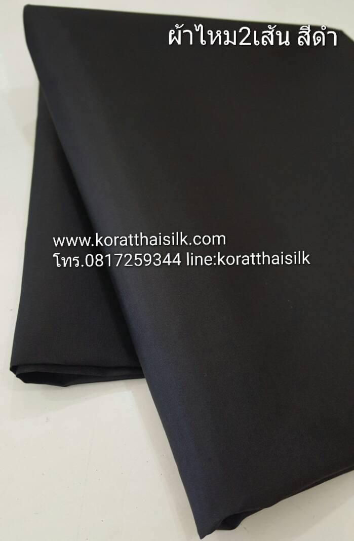 ผ้าไหม2เส้น สีดำ