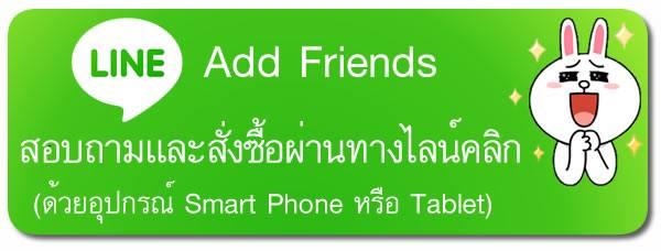 add line ร้านโคราชไทยซิลค์