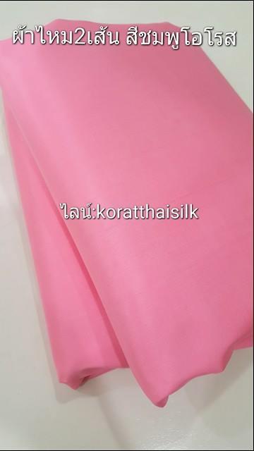 ผ้าไหม2เส้น สีชมพูอมโอโรส