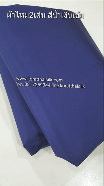 ผ้าไหม2เส้น สีน้ำเงินเข้ม