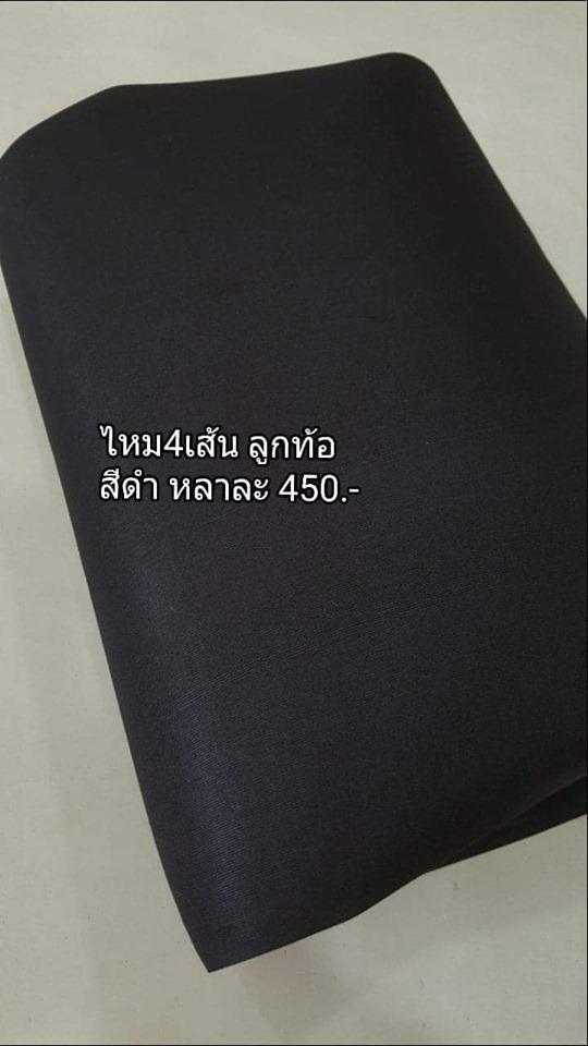 ผ้าไหม4เส้น สีดำ(เนื้อลูกท้อ)