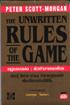 กฎแอบแฝง; ตัวทำลายองค์กร(เรียนรู้ จัดการ เอาชนะ)