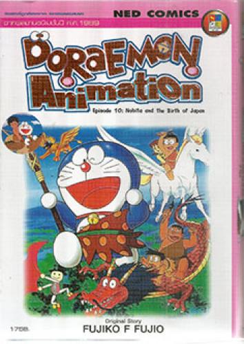 โดราเอมอน ep 10 ตอนกำเนิดประเทศญี่ปุ่น(ภาพสี)