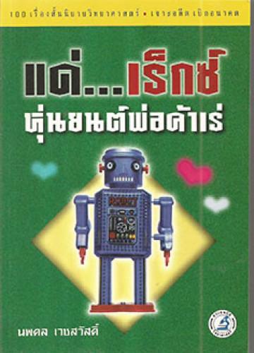 แด่...เร็กซ์ หุ่นยนต์พ่อค้าเร่(อาเธอร์ ซี คลาร์ก,..)
