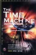 ยานเวลาตะลุยโลกอนาคต(๑ ในสุดยอดวรรณกรรมแห่งศตวรรษที่ ๒๐)