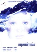 มนุษย์น้ำแข็ง(รางวัล Prix des Libraires)