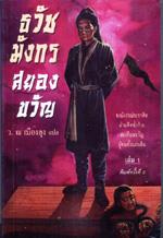 ธวัชมังกร สยองขวัญ(2เล่ม)