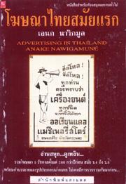 โฆษณาไทยสมัยแรก (เอนก นาวิกมูล)