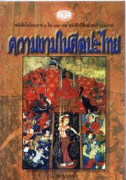 ความงามในศิลปะไทย(1ในหนังสือดี100เล่ม)