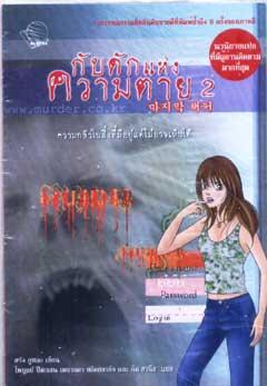 กับดักแห่งความตาย 2 เล่ม(ขายดีในเกาหลี)