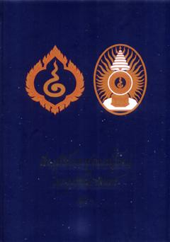 เรื่องตั้งพระราชาคณะผู้ใหญ่ในกรุงรัตนโกสินทร์(2เล่ม)