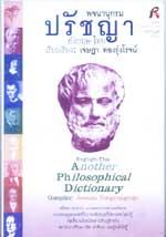 พจนานุกรมปรัชญาอังกฤษ-ไทย