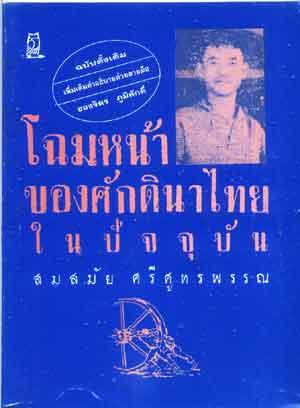 โฉมหน้าศักดินาไทย(๑ในหนังสือดี๑๐๐เล่มที่คนไทยควรอ่าน)