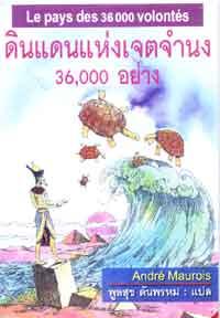 ดินแดนแห่งเจตจำนง 36,000 อย่าง