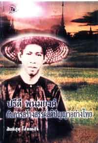 ปรีดี พนมยงค์กับการสร้างสรรค์สติปัญญาอย่างไทย