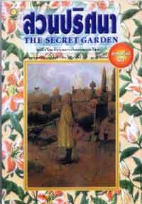 สวนปริศนา(1ในหนังสือ 501MUST-READ BOOKS)