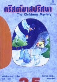 คริสต์มาสปริศนา(โดยผู้เขียน โลกของโซฟี)