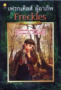 เฟรกเคิลส์-ผู้อาภัพ