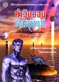 คำวิงวอนของมนุษยชาติ(1 ใน 88 เล่มหนังสือดีวิทยาศาสตร์ )