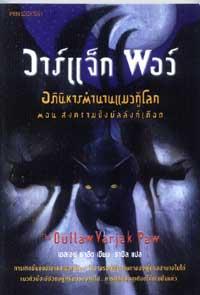 วาร์แจ็ก พอว์ อภินิหารตำนานแมวกู้โลก ตอนสงครามชิงบัลลังก์เดือด