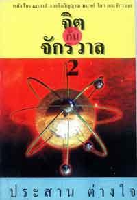 จิตกับจักรวาล2