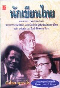 นักเขียนไทย