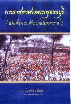 พระราชพงศาวดารกรุงธนบุรี ฉบับหมอบรัดเล