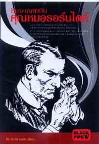 สืบจากศพกับคุณหมอธอร์นไดค์