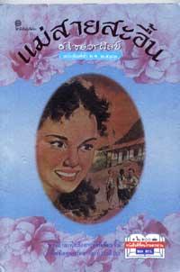 แม่สายสะอื้น(๑ในหนังสือดี๑๐๐เล่มที่คนไทยควรอ่าน)