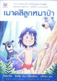 เมาคลีลูกหมาป่า(โดยนักเขียนรางวัลโนเบล)