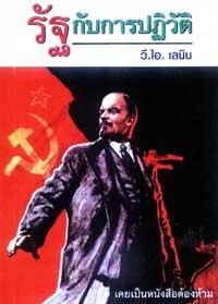 รัฐกับการปฏิวัติ(เคยเป็นหนังสือต้องห้าม)