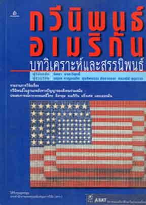 กวีนิพนธ์อเมริกัน บทวิเคราะห์และสรรนิพนธ์