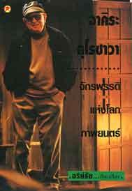 อาคิระ คุโรซาวา จักรพรรดิแห่งโลกภาพยนตร์