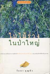 ใบไม้ร่วงในป่าใหญ่(นวนิยายรางวัลดีเด่นจากงานสัปดาห์หนังสือแห่งชาติปี ๒๕๓๑)