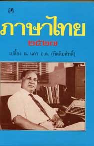 ภาษาไทย ๒๕๒๗(เขียนโดย เปลื้อง ณ นคร)