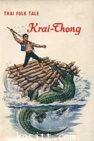 Krai-Thong