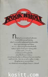 ROCK\' N ROLL