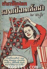ตำราซักฟอกรอยเปื้อนเส้ื้อผ้า(พิมพ์ ๒๔๙๔)