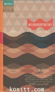 ทะเลและกาลเวลา(๑ใน๒๐ สุดยอดนวนิยายไทย)