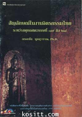 สัญลักษณ์ในงานจิตรกรรมไทย ระหว่างพุทธศตวรรษที่ ๑๙ ถึง ๒๔(หนังสือรางวัล TTF AWARD)