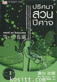 ปริศนาสวนปีศาจ(Jiro Akagawa)