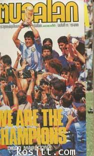 ฟุตบอลโลก\'86