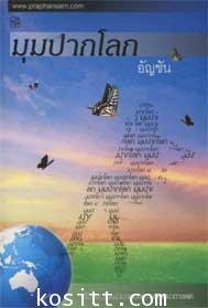 มุมปากโลก(โดยนักเขียนรางวัลซีไรต์)