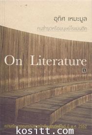 On Literature :คนชำรุดหรือมนุษย์โรแมนติก(โดยนักเขียนรางวัลซีไรต์)