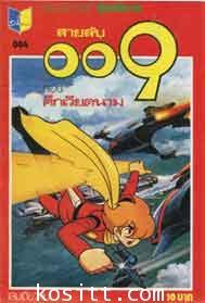 สายลับ 009 ตอนศึกเวียตนาม